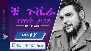 Che Guevara  - ለተጨቆኑ ተቆርቋሪ ታጋይ ቼ ጉቬራ  በእሸቴ አሰፋ - መቆያ |  Sheger FM