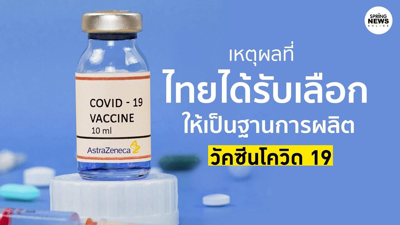 วัคซีนโควิด 19 กับเหตุผลที่ไทยได้รับเลือกให้เป็นฐานการผลิตวัคซีน I Springnews