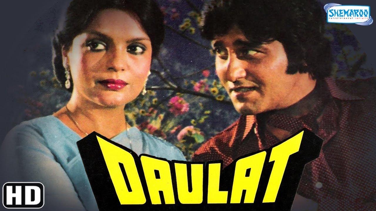 Download Daulat (HD & Eng Subs) - Vinod Khanna - Zeenat Aman - Amjad Khan - Best Bollywood Hit Movie