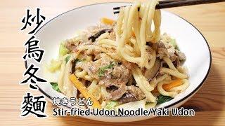 #58: 炒烏冬麵   焼きうどん   Stir-fried Udon Noodle / Yaki Udon