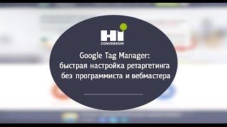 Google Tag Manager: швидка настройка ретаргетинга без програміста і вебмастера