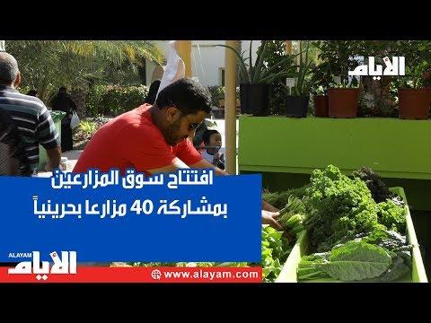 افتتاح سوق المزارعين بمشاركة 40 مزارعا بحرينياً  - 12:54-2018 / 12 / 9