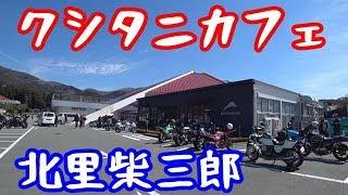 三愛に出来たクシタニカフェと、小国の北里柴三郎記念館に行ってきまし...