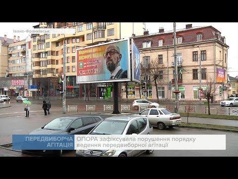 Канал 402: ОПОРА зафіксувала порушення порядку ведення передвиборної агітації