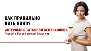 Как правильно пить вино? Интервью с Татьяной Селивановой