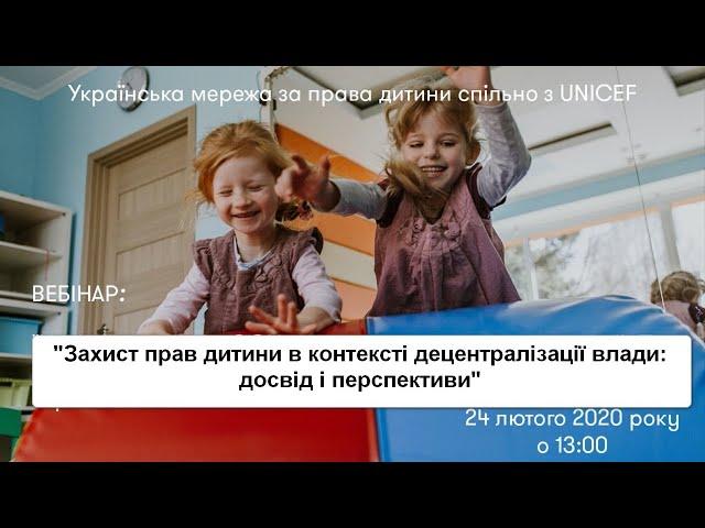 Українська мережа за права дитини 240220