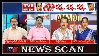 అమరావతిలో సర్కార్ సిట్! | News Scan Live Debate with Ravipati Vijay
