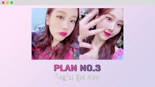 [PLAN NO.3 Are You Ready?] Chapter.5 나윤의 뷰티 VLOG