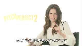 「ピッチ・パーフェクト2」特別映像(アナ・ケンドリック)