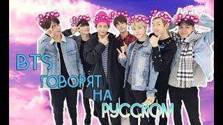 BTS Говорят на Русском ♥