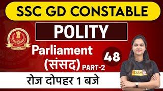 SSC GD Constable 2021 Preparation | Polity Classes | Parliament (संसद)-2 |By Karuna Mam | Class - 48