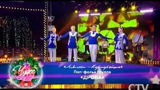 �������� ���� Группа «Ляльки Корпорейшн» в проекте «12 чудес в новогоднюю ночь» на СТВ ������