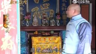 戲說台灣 喢著豬八戒 下 亮 亮 の 家 族