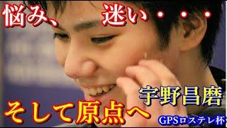 【GPSロステレ】きっかけ掴んだ?宇野昌磨!表彰台を逃すも気持ちはスッキリ