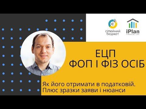 ЕЦП податкової - як отримати електронний ключ #ФОП #ФЛП #EUkraine