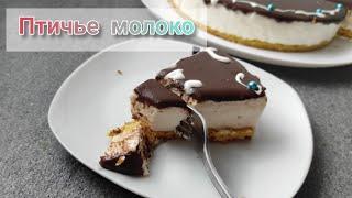 Торт ПТИЧЬЕ МОЛОКО по самому простому рецепту