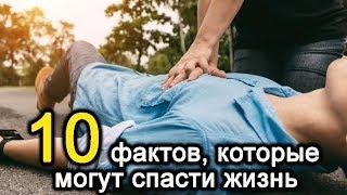 10 фактов, которые могут спасти жизнь