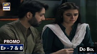 Do Bol Episode 7 & 8 (Promo) - ARY Digital Drama