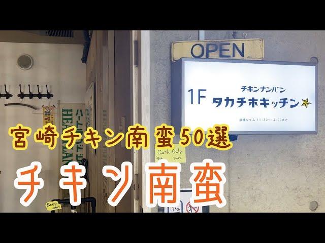 【Fukuoka 🇯🇵 福岡ランチ】【チキン南蛮】本場宮崎の味!ボリュームたっぷりのチキン南蛮定食をいただいてきました♪/タカチホキッチン
