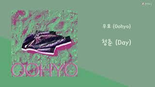 우효 (Oohyo) - 청춘 (Day)
