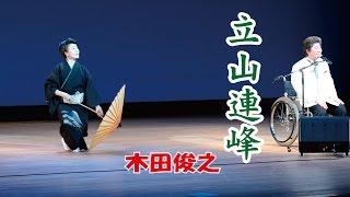 木田俊之 「立山連峰 / 本州最北港駅」 4/27 第15回みちのく歌謡祭!