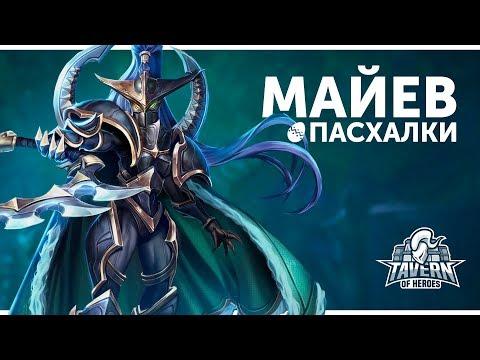 видео: Пасхалки heroes of the storm - Майев | Русская озвучка
