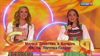 """""""Ой ты, Порушка, Параня"""" - Марина Девятова и Варвара"""