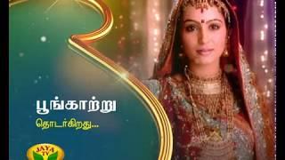 30-10-2018 Poonkatru – Jaya tv Serial-Episode 588