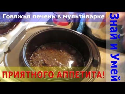 Как приготовить говяжью печень диетическую в мультиварке
