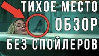 ТИХОЕ МЕСТО ОБЗОР НА ФИЛЬМ БЕЗ СПОЙЛЕРОВ