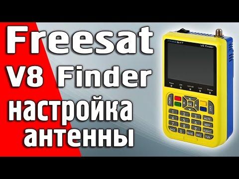 Работа Freesat V8 Finder V-71HD. Прибор для настройки спутниковых антенн. Ч.2 #satfinder