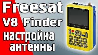 Робота Freesat V8 Finder V-71HD. Прилад для налаштування супутникових антен. Ч. 2 #satfinder