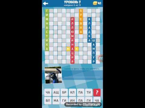 Игра 13 слов 7 уровень ответы.