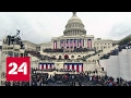Владимир Жириновский: Трамп наведет в Америке порядок