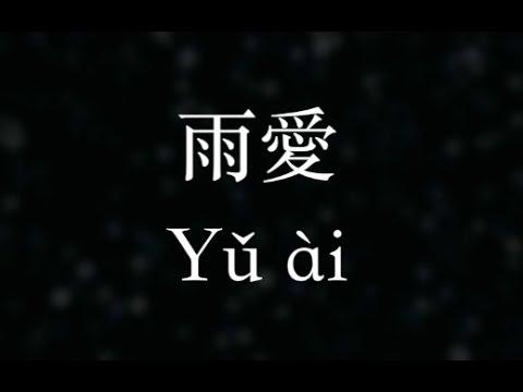 楊丞琳/Rainie Yang【雨愛】Rainie Love (KTV With Pinyin+Quick Quiz)