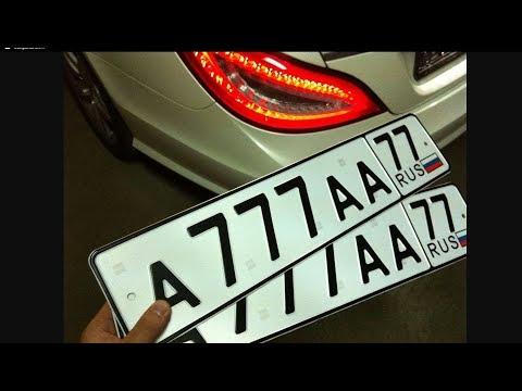 Сколько стоят Блатные авто номера в России?