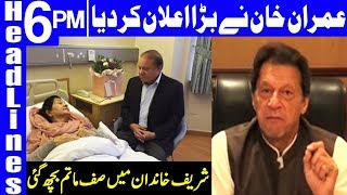 Imran Khan's Big Statement about Kulsoom Nawaz Death | Headlines 6 PM | 11 September 2018 | Dunya