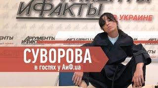 СУВОРОВА в гостях у АиФ.ua