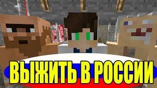 Я СТАЛ БОМЖОМ В МАЙНКРАФТЕ! ВЫЖИВАНИЕ В РОССИИ! ЖИТЬ БОМЖА! МЕНЯ ОБМАНУЛИ МУЛЬТИК 2
