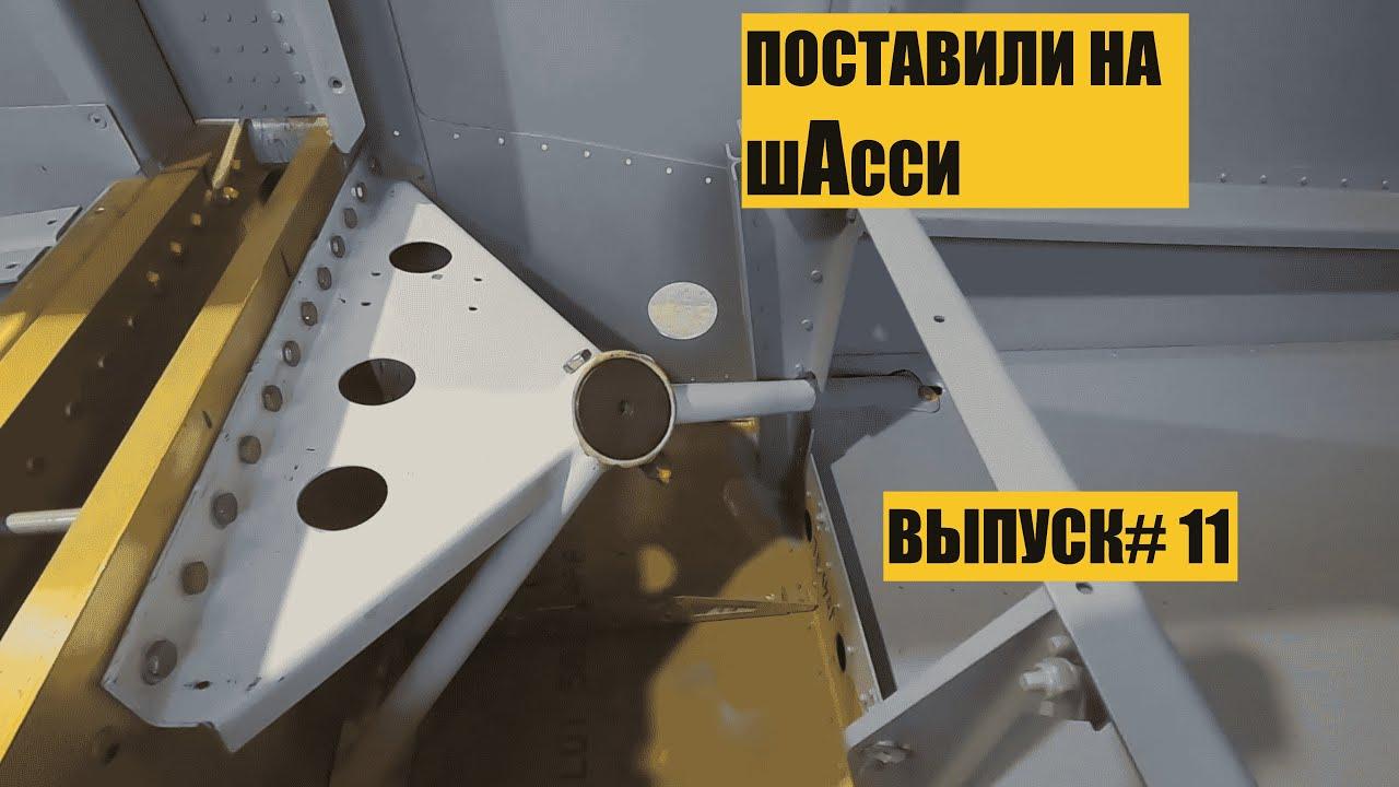 Как построить самолет от VANS RV-7 к VANS RV-10. Выпуск№11
