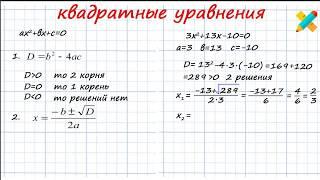 Квадратное уравнение. Дискриминант. Полное квадратное уравнение.