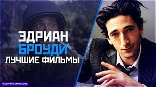 """""""ЭДРИАН БРОУДИ"""" Топ Лучших Фильмов"""