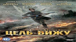 Цель вижу (2013) HD Военный, Драма. Смотреть лучшие фильмы про войну