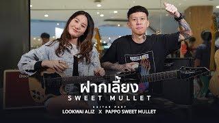 Cover | ฝากเลี้ยง Sweet Mullet By ลูกหวาย AliZ & แป๊ป Sweet Mullet