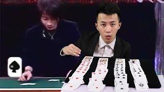 魔術揭秘:劉謙神奇洗牌手,100%獨家手法還原,被劉謙騙了10年,其實背後很不簡單(magic revelation)