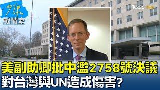 美副助卿批中共濫用2758號決議 對台灣與UN造成傷害? 少康戰情室 20211022