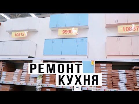 Купили КУХНЮ в Леруа Мерлен / РЕМОНТ #9