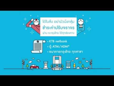 ขั้นตอนการชำระค่าปรับ KTB netbank