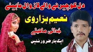 Naeem Hazarvi    Heart Touching Mahiye    Shadi dholi mahiye    Punjabi Judai Sad Mahiye