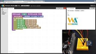 Webduino 教學 14-1:偵測三軸加速度計 ADXL 345 數值